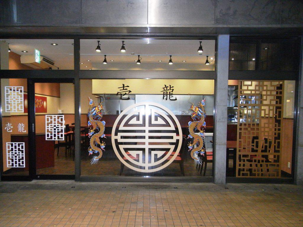 中華食堂のスケルトンリフォーム!!